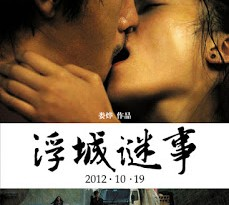 """CINEMA: """"Mystery"""" de/by Lou Ye (2012) 1 image"""