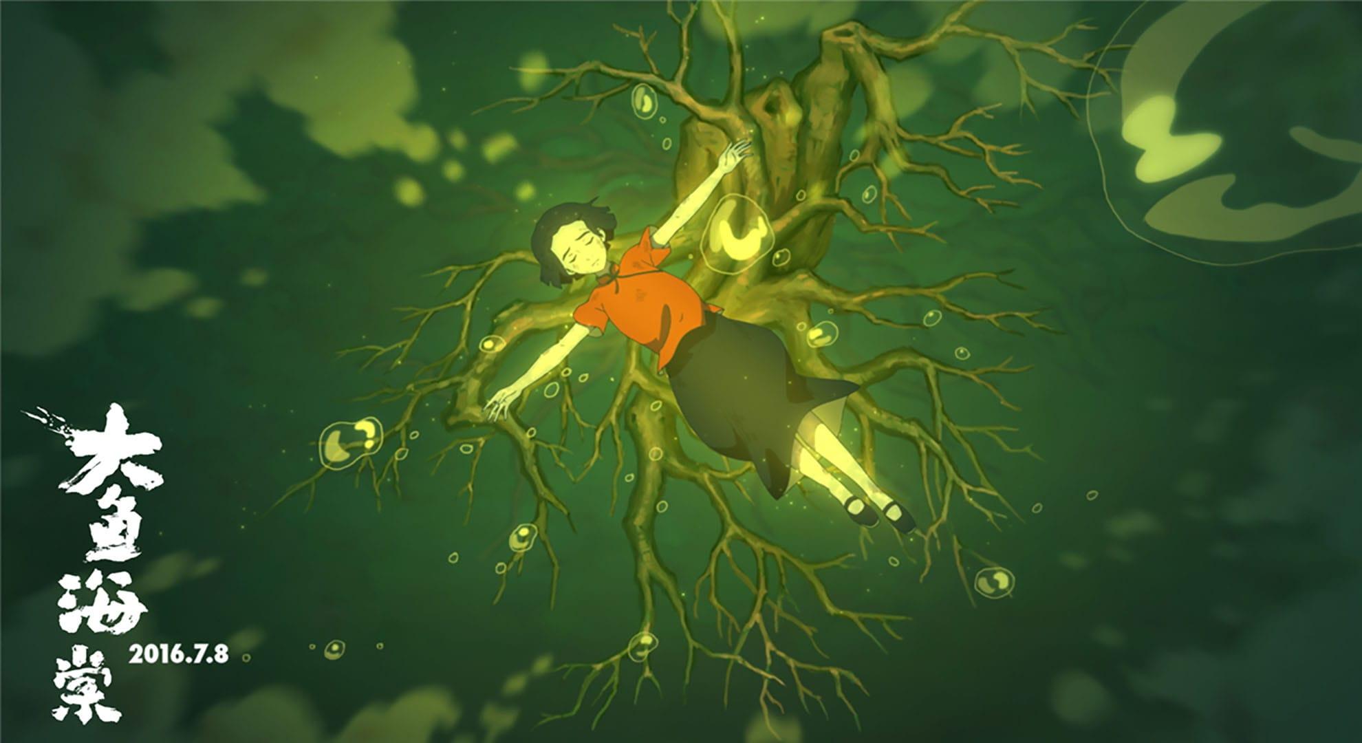 Festival international du film d'animation d'Annecy 2017 image Big Fish & Begonia