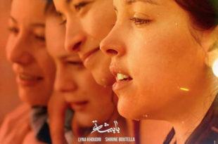 Papicha critique film avis affiche