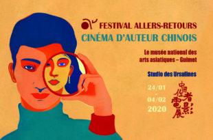 Festival Allers-Retours Cinéma d'Auteur Chinois 2020 affiche festival cinéma