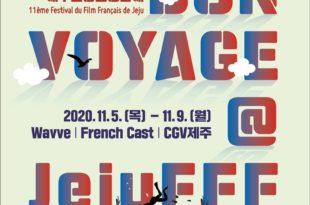 Festival du Film Français de Jeju 2020 affiche cinéma